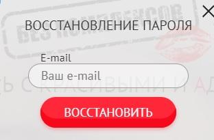 безкомплексов пароль