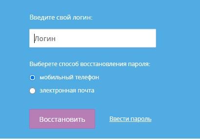 директ кредит пароль