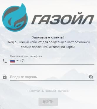 газойл пароль