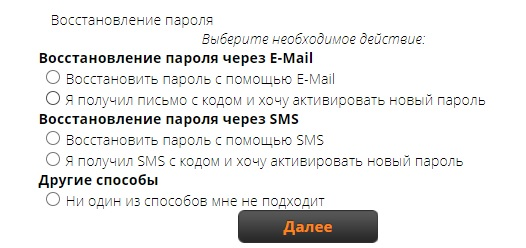 домдара пароль