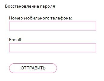 импульств пароль