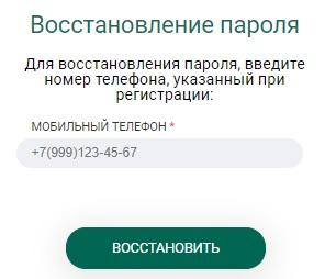 инк пароль