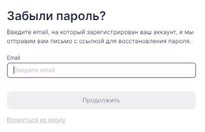 unisender пароль