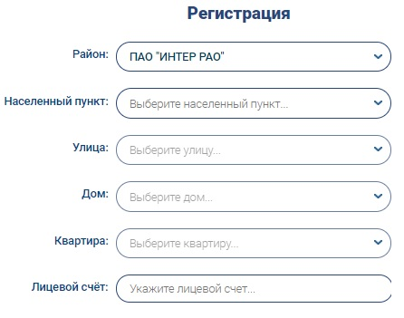 интеррао регистрация