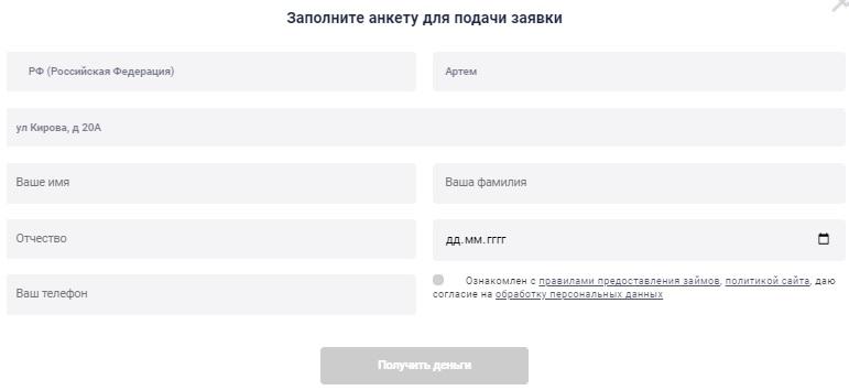 ДеньгиГарант регистрация