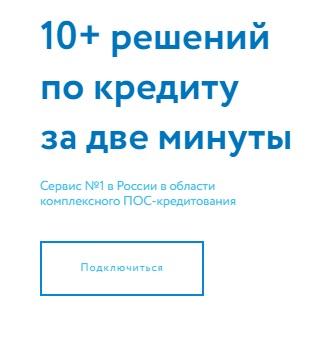 директ кредит регистрация