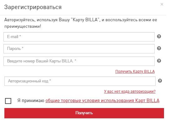 билла регистрация