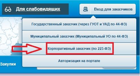вебторгисамрегион регистрация