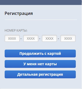 домдара регистрация