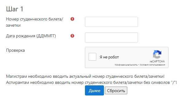 вгу регистрация
