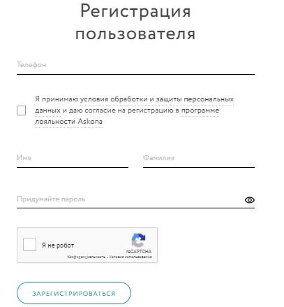Аскона регистрация