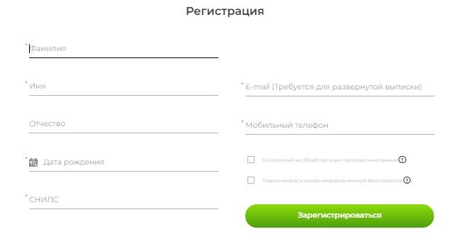 большойпф регистрация2
