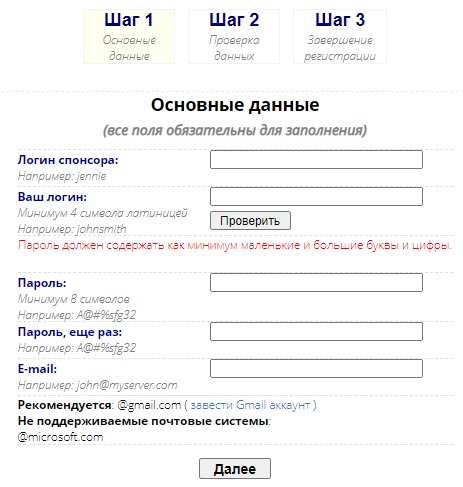 домдара регистрация3