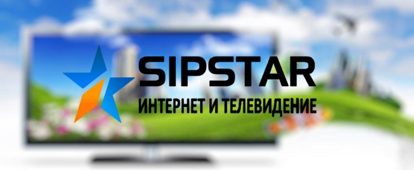 SipStar