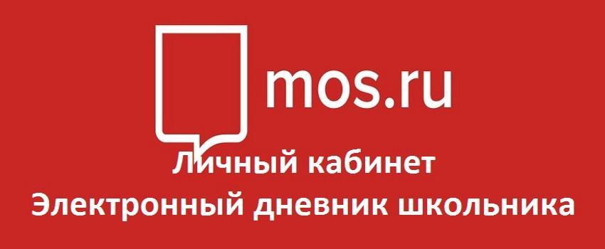 Электронный дневник PGU MOS