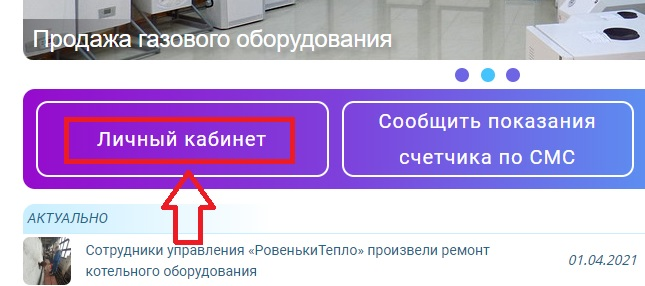 Луганскгаз регистрация