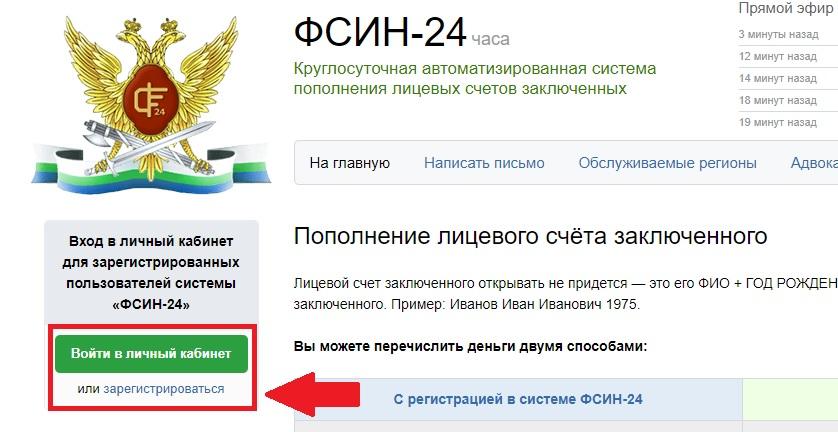 ФСИН-24 регистрация
