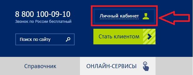Ханты-Мансийский НПФ личный кабинет