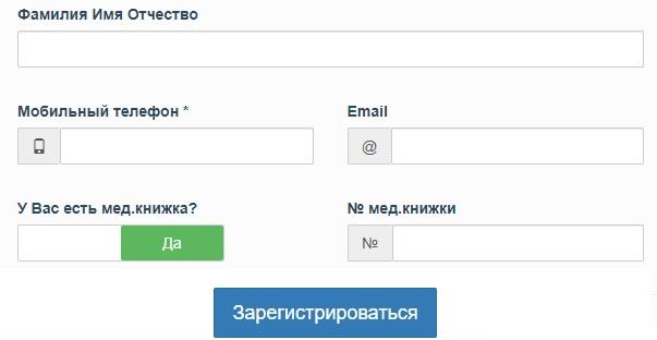 Гигтест регистрация
