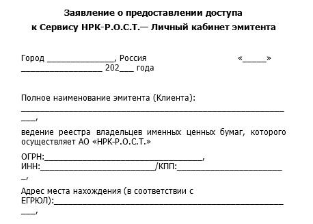 НРК Р.О.С.Т заявление