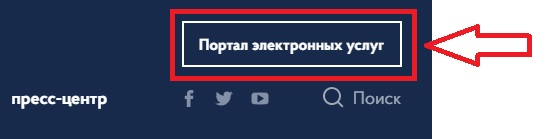 Пенсионный фонд Украины регистрация