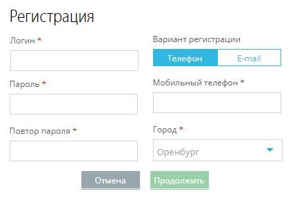 Прогресс регистрация