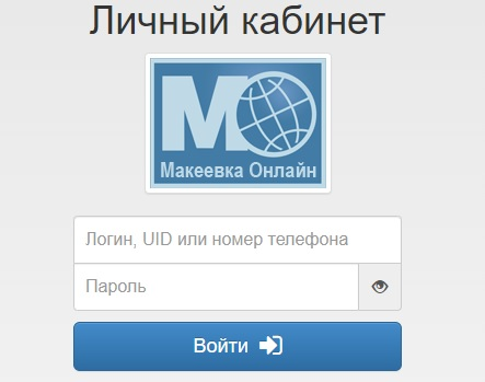 Макеевка Онлайн вход