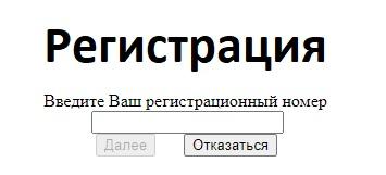 РТТ регистрация