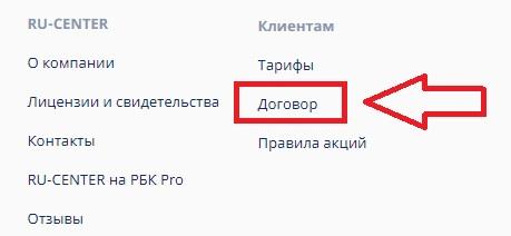 Ру-Центр договор