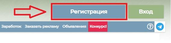 СЕО-ФАСТ регистрация