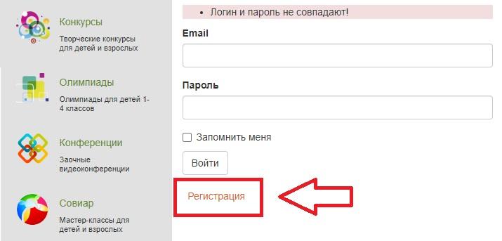 Совушка регистрация