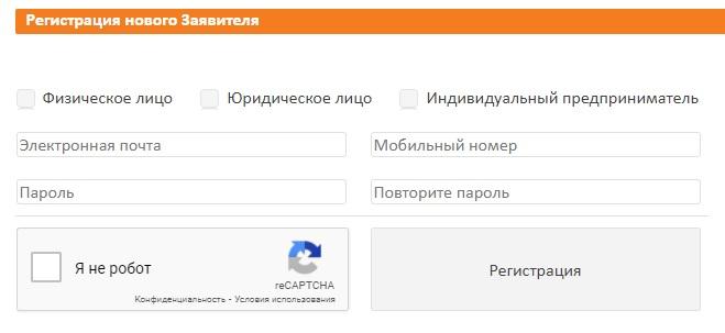 ЛОЭСК регистрация