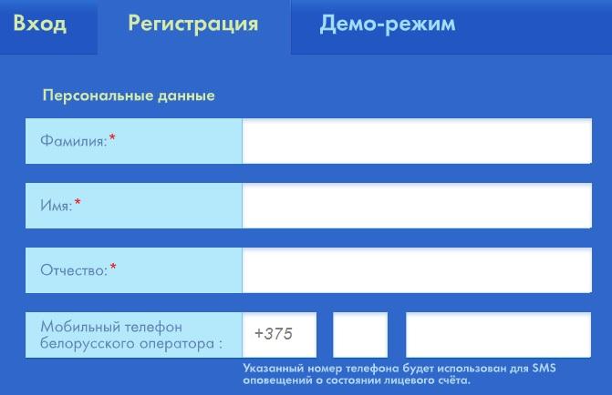 Стравита регистрация