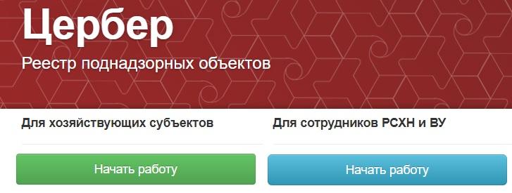 Цербер регистрация
