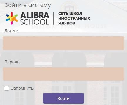 Алибра Онлайн вход