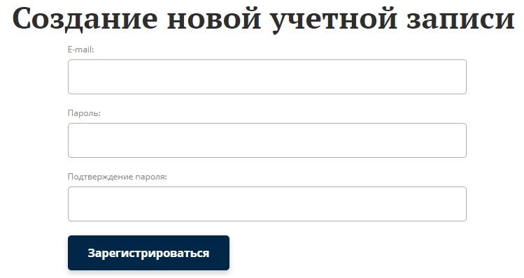 Взлет регистрация