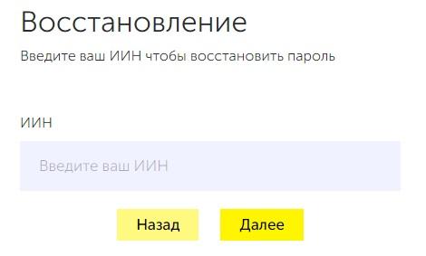 М-Ломбард пароль