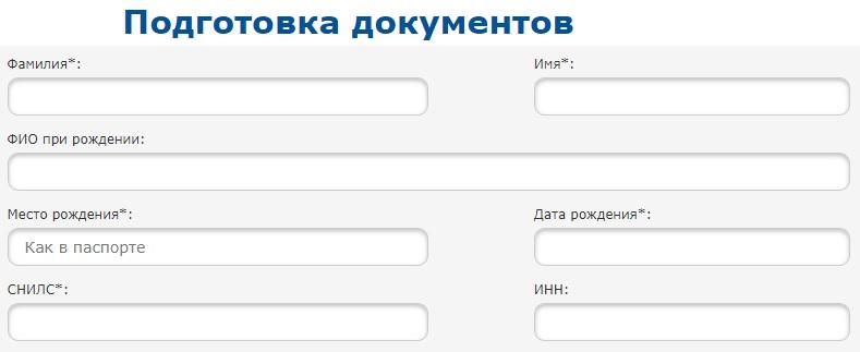 Социум регистрация
