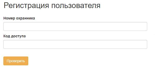 Охр-инфо.ру регистрация
