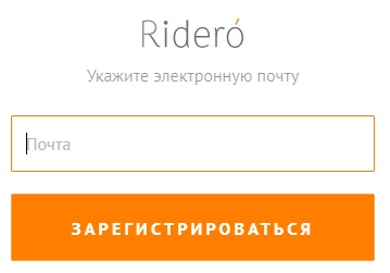 Ридеро.ру регистрация