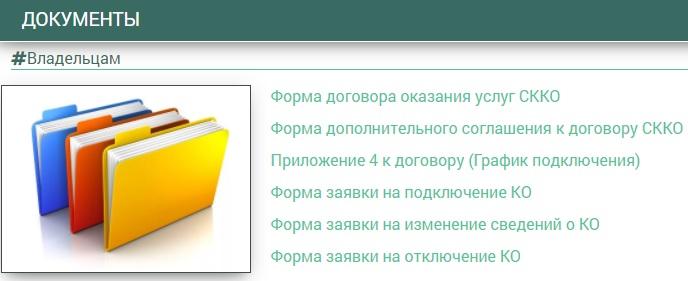 СКНО документы
