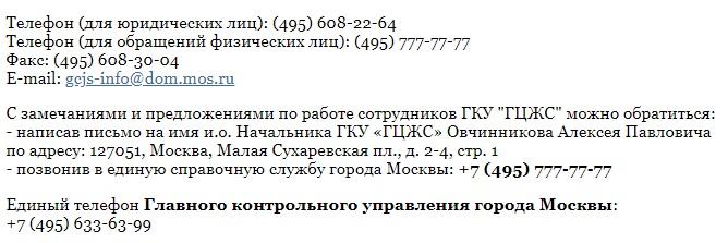 Субсидент.ру контакты