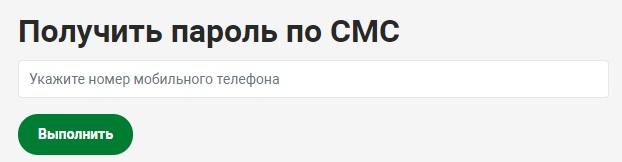 Витамакс пароль