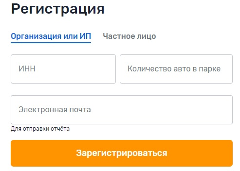 ГИБДД регистрация