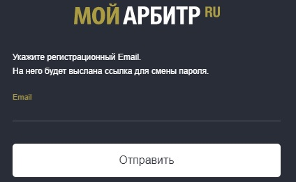 Мой Арбитр пароль