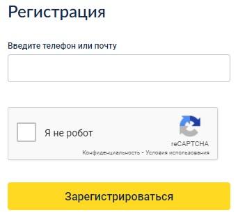 Монополия Онлайн регистрация