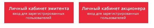 НРК Р.О.С.Т вход