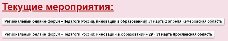 Педагоги России