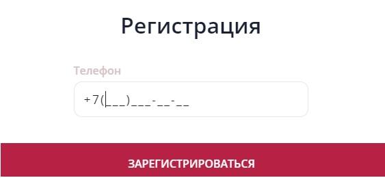 красный яр регистрация