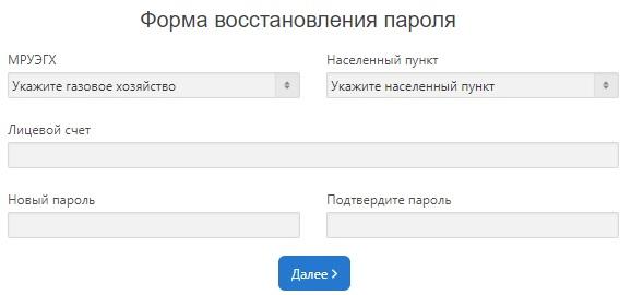 Луганскгаз пароль